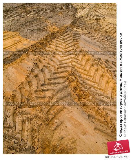 Следы протекторов и днищ машин на желтом песке, фото № 124799, снято 7 сентября 2006 г. (c) Борис Панасюк / Фотобанк Лори