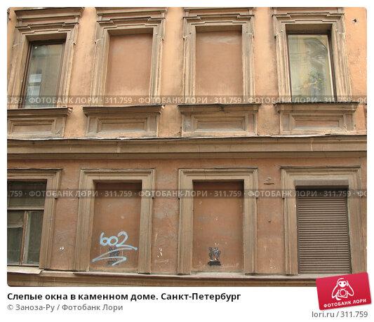 Слепые окна в каменном доме. Санкт-Петербург, фото № 311759, снято 1 июня 2008 г. (c) Заноза-Ру / Фотобанк Лори