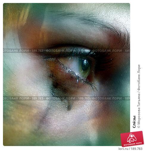 Купить «Слёзы», фото № 189783, снято 25 августа 2002 г. (c) Морозова Татьяна / Фотобанк Лори