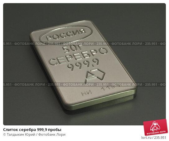 Слиток серебра 999,9 пробы, фото № 235951, снято 28 марта 2008 г. (c) Талдыкин Юрий / Фотобанк Лори