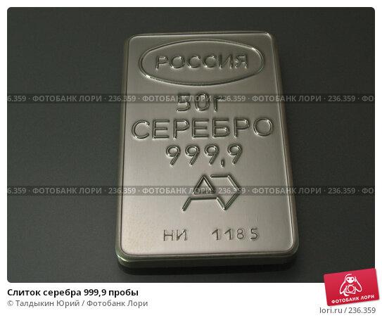 Слиток серебра 999,9 пробы, фото № 236359, снято 29 марта 2008 г. (c) Талдыкин Юрий / Фотобанк Лори