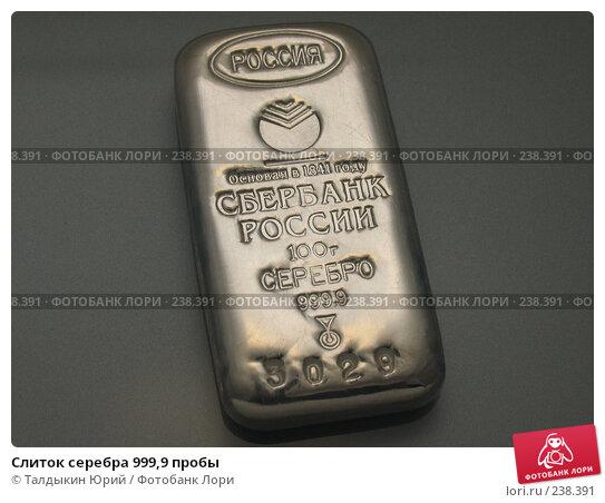 Слиток серебра 999,9 пробы, фото № 238391, снято 28 марта 2008 г. (c) Талдыкин Юрий / Фотобанк Лори