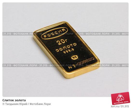 Слиток золота, фото № 31315, снято 26 марта 2007 г. (c) Талдыкин Юрий / Фотобанк Лори