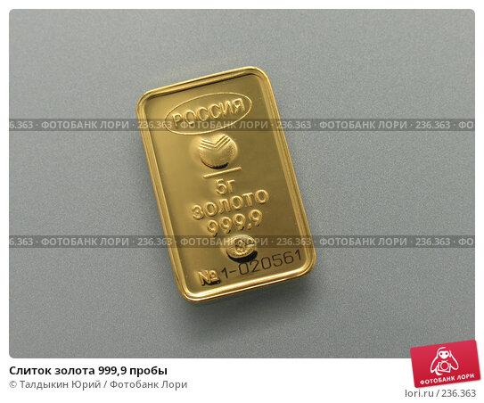 Слиток золота 999,9 пробы, фото № 236363, снято 29 марта 2008 г. (c) Талдыкин Юрий / Фотобанк Лори