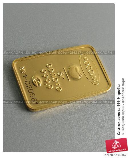 Слиток золота 999,9 пробы, фото № 236367, снято 29 марта 2008 г. (c) Талдыкин Юрий / Фотобанк Лори