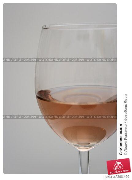 Купить «Сливовое вино», фото № 208499, снято 17 февраля 2008 г. (c) Лидия Рыженко / Фотобанк Лори