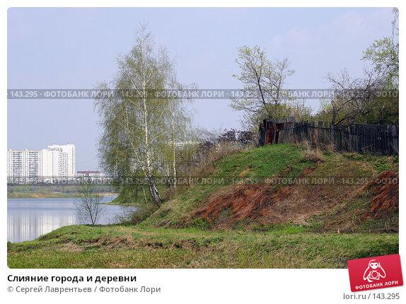 Слияние города и деревни, фото № 143295, снято 5 мая 2004 г. (c) Сергей Лаврентьев / Фотобанк Лори
