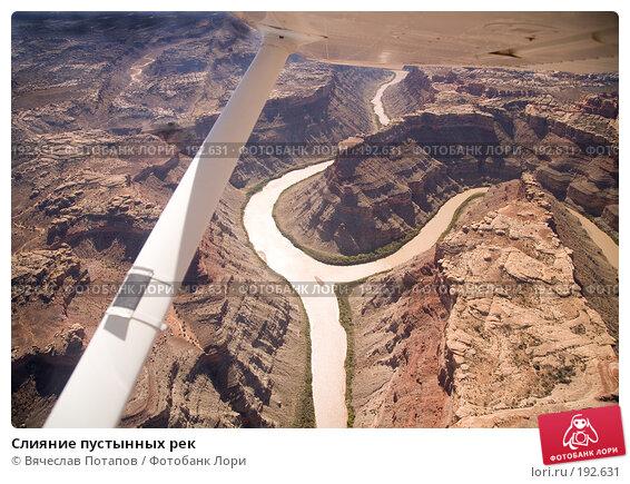 Слияние пустынных рек, фото № 192631, снято 7 октября 2007 г. (c) Вячеслав Потапов / Фотобанк Лори