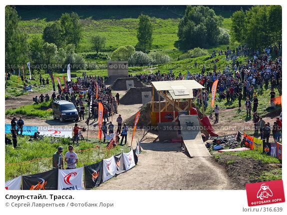 Купить «Слоуп-стайл. Трасса.», фото № 316639, снято 8 июня 2008 г. (c) Сергей Лаврентьев / Фотобанк Лори