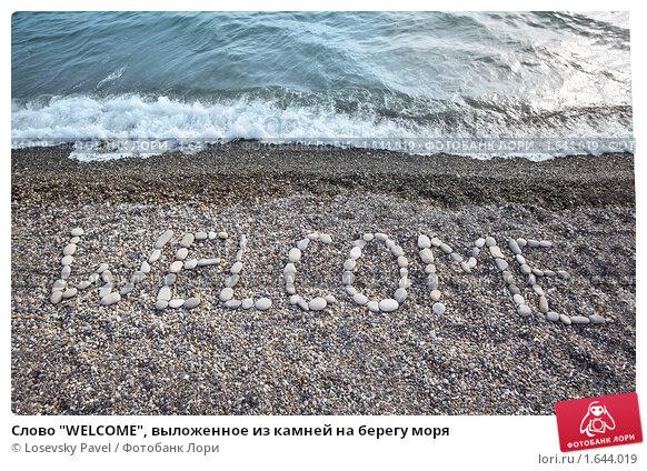 """Слово """"WELCOME"""", выложенное из камней на берегу моря, фото № 1644019, снято 19 июля 2009 г. (c) Losevsky Pavel / Фотобанк Лори"""
