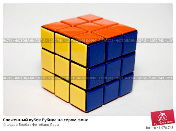 Сложенный кубик Рубика на сером фоне (2009 год). Редакционное фото, фотограф Федор Болба / Фотобанк Лори