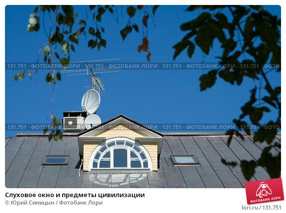 Слуховое окно и предметы цивилизации, фото № 131751, снято 9 августа 2007 г. (c) Юрий Синицын / Фотобанк Лори