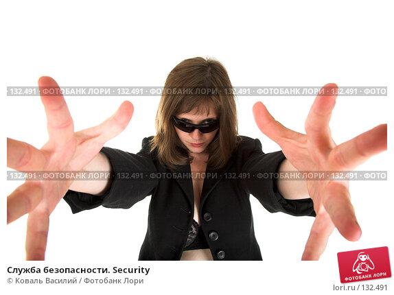 Купить «Служба безопасности. Security», фото № 132491, снято 19 июля 2007 г. (c) Коваль Василий / Фотобанк Лори