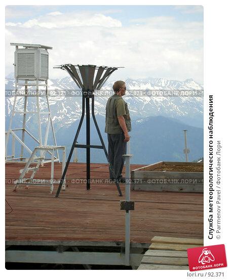 Служба метеорологического наблюдения, фото № 92371, снято 1 июня 2007 г. (c) Parmenov Pavel / Фотобанк Лори
