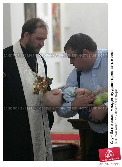 Служба в храме: младенцу дают целовать крест, фото № 75995, снято 19 августа 2006 г. (c) Антон Алябьев / Фотобанк Лори