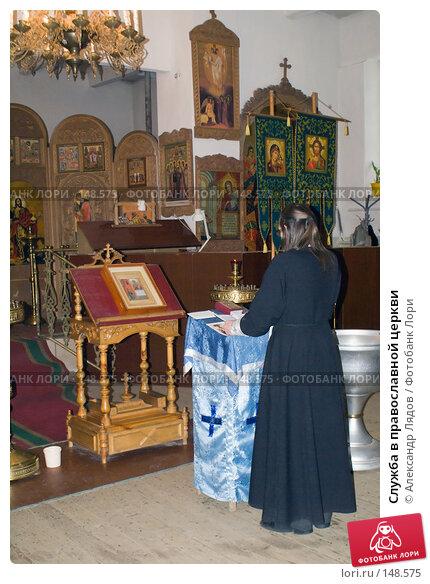 Служба в православной церкви, фото № 148575, снято 15 декабря 2007 г. (c) Александр Лядов / Фотобанк Лори