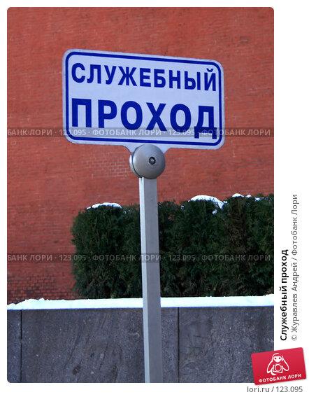 Служебный проход, эксклюзивное фото № 123095, снято 22 ноября 2007 г. (c) Журавлев Андрей / Фотобанк Лори