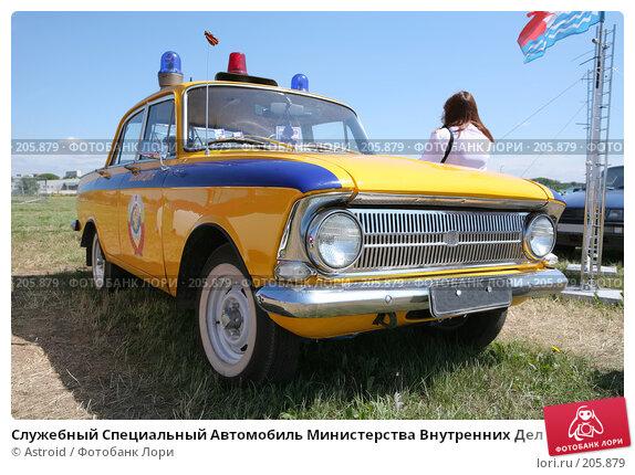 Купить «Служебный Специальный Автомобиль Министерства Внутренних Дел СССР 1970-х годов», фото № 205879, снято 11 июля 2007 г. (c) Astroid / Фотобанк Лори