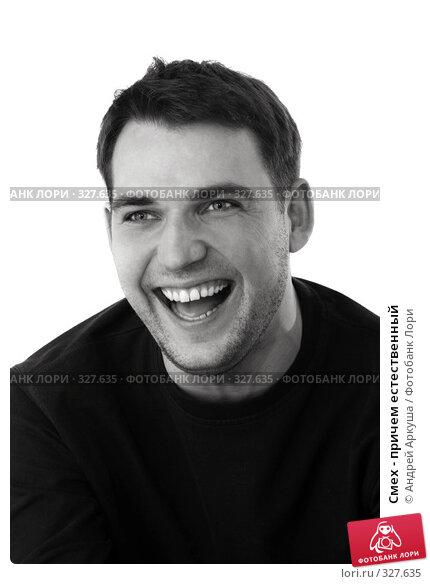 Смех - причем естественный, фото № 327635, снято 28 декабря 2007 г. (c) Андрей Аркуша / Фотобанк Лори