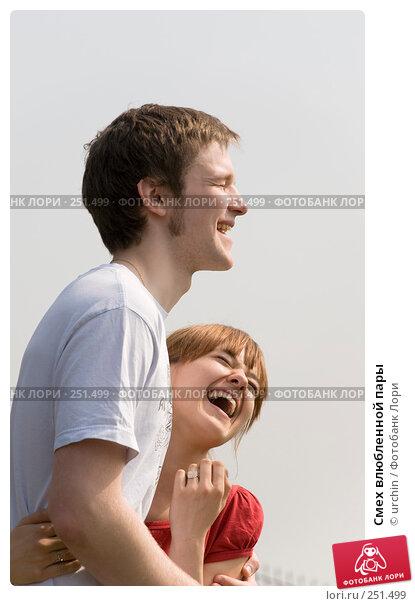 Смех влюбленной пары, фото № 251499, снято 12 апреля 2008 г. (c) urchin / Фотобанк Лори