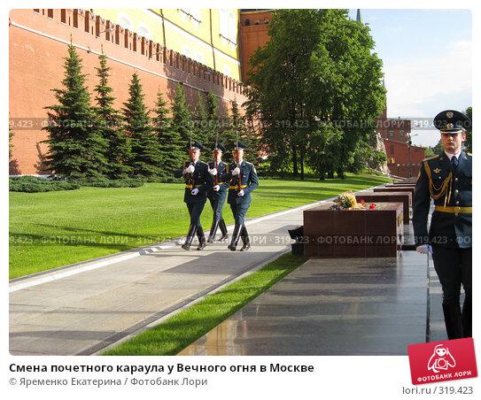 Смена почетного караула у Вечного огня в Москве, фото № 319423, снято 28 мая 2008 г. (c) Яременко Екатерина / Фотобанк Лори