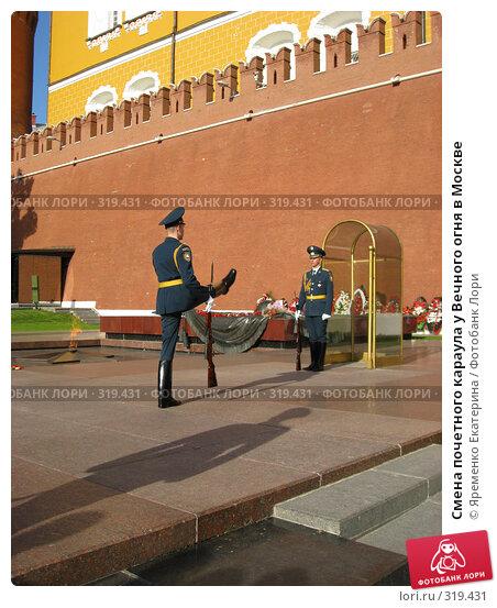 Смена почетного караула у Вечного огня в Москве, фото № 319431, снято 28 мая 2008 г. (c) Яременко Екатерина / Фотобанк Лори