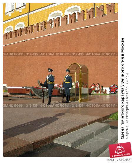Смена почетного караула у Вечного огня в Москве, фото № 319435, снято 28 мая 2008 г. (c) Яременко Екатерина / Фотобанк Лори