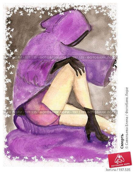 Смерть, иллюстрация № 197535 (c) Cавельева Елена / Фотобанк Лори