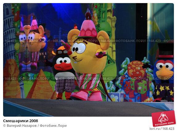 Купить «Смешарики 2008», фото № 168423, снято 3 января 2008 г. (c) Валерий Назаров / Фотобанк Лори