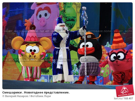 Купить «Смешарики . Новогоднее представление.», фото № 168407, снято 3 января 2008 г. (c) Валерий Назаров / Фотобанк Лори