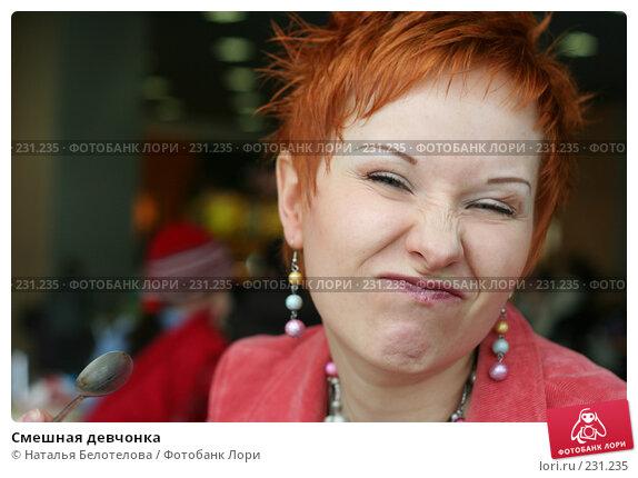 Смешная девчонка, фото № 231235, снято 23 марта 2008 г. (c) Наталья Белотелова / Фотобанк Лори