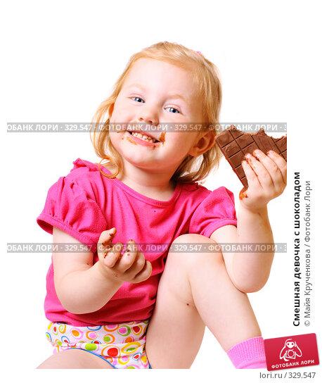 Смешная девочка с шоколадом, фото № 329547, снято 20 июня 2008 г. (c) Майя Крученкова / Фотобанк Лори
