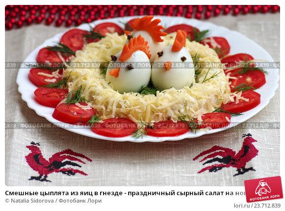 Смешные цыплята из яиц в гнезде - праздничный сырный салат на новогодний стол. Стоковое фото, фотограф Natalya Sidorova / Фотобанк Лори