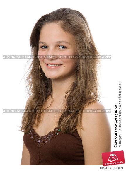 Смеющаяся девушка, фото № 144691, снято 5 ноября 2007 г. (c) Вадим Пономаренко / Фотобанк Лори