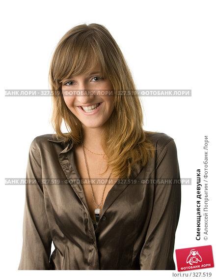 Смеющаяся девушка, фото № 327519, снято 7 июня 2006 г. (c) Алексей Попрыгин / Фотобанк Лори
