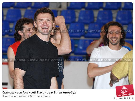 Смеющиеся Алексей Тихонов и Илья Авербух, фото № 182119, снято 29 мая 2007 г. (c) Артём Анисимов / Фотобанк Лори