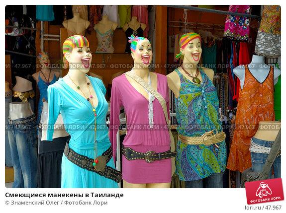 Смеющиеся манекены в Таиланде, эксклюзивное фото № 47967, снято 20 февраля 2006 г. (c) Знаменский Олег / Фотобанк Лори