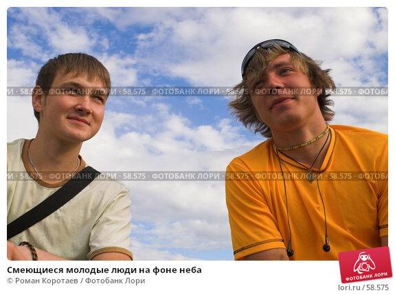 Смеющиеся молодые люди на фоне неба, фото № 58575, снято 30 июня 2007 г. (c) Роман Коротаев / Фотобанк Лори