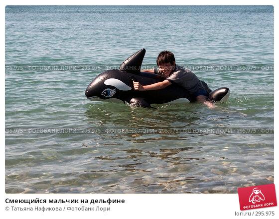 Смеющийся мальчик на дельфине, фото № 295975, снято 5 июля 2007 г. (c) Татьяна Нафикова / Фотобанк Лори