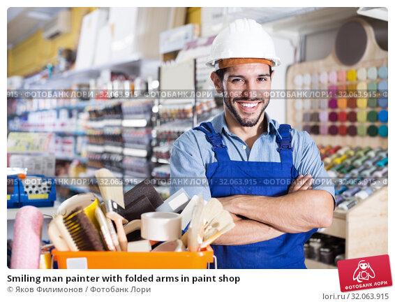 Smiling man painter with folded arms in paint shop. Стоковое фото, фотограф Яков Филимонов / Фотобанк Лори