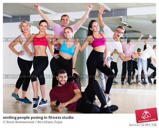 smiling people posing in fitness studio. Стоковое фото, фотограф Яков Филимонов / Фотобанк Лори