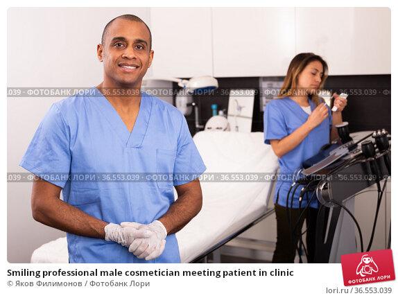Smiling professional male cosmetician meeting patient in clinic. Стоковое фото, фотограф Яков Филимонов / Фотобанк Лори