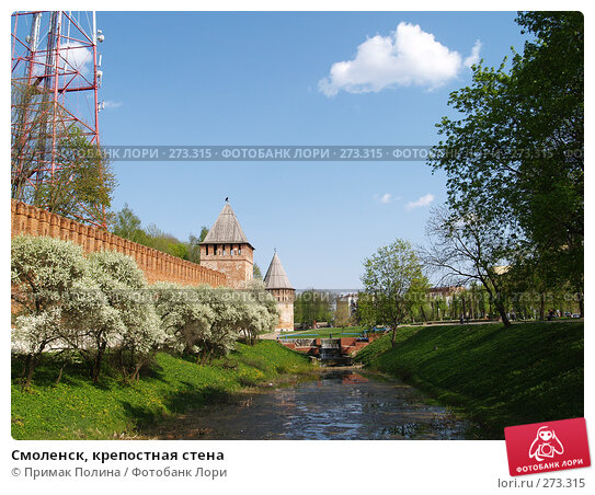 Купить «Смоленск, крепостная стена», фото № 273315, снято 5 мая 2008 г. (c) Примак Полина / Фотобанк Лори