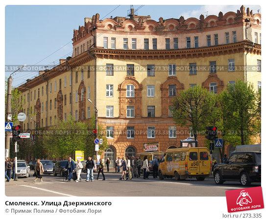 Смоленск. Улица Дзержинского, фото № 273335, снято 5 мая 2008 г. (c) Примак Полина / Фотобанк Лори