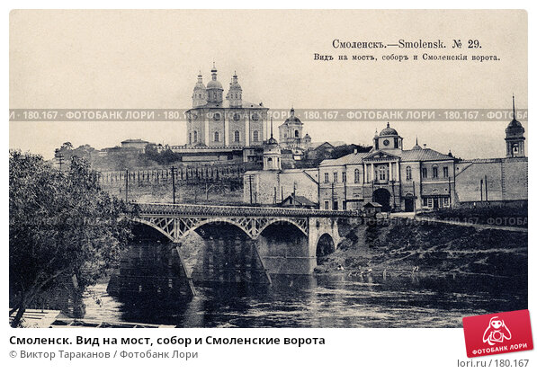 Смоленск. Вид на мост, собор и Смоленские ворота, фото № 180167, снято 20 июля 2017 г. (c) Виктор Тараканов / Фотобанк Лори