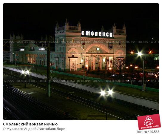 Смоленский вокзал ночью, эксклюзивное фото № 40555, снято 5 мая 2007 г. (c) Журавлев Андрей / Фотобанк Лори