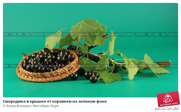 Смородина в крышке от корзинки на зеленом фоне, фото № 141259, снято 1 июля 2007 г. (c) Елена Блохина / Фотобанк Лори