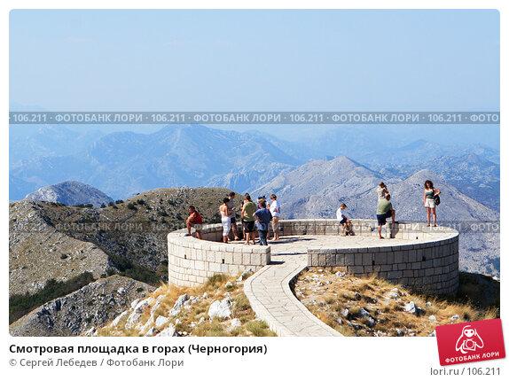 Смотровая площадка в горах (Черногория), фото № 106211, снято 27 августа 2007 г. (c) Сергей Лебедев / Фотобанк Лори