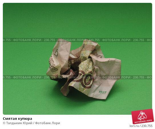 Купить «Смятая купюра», фото № 230755, снято 20 марта 2008 г. (c) Талдыкин Юрий / Фотобанк Лори