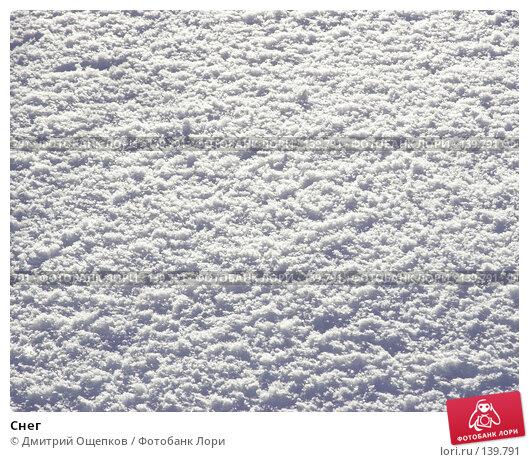 Купить «Снег», фото № 139791, снято 4 февраля 2007 г. (c) Дмитрий Ощепков / Фотобанк Лори
